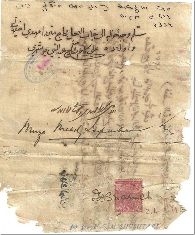 من آل بوشهري إلي اصفهاني