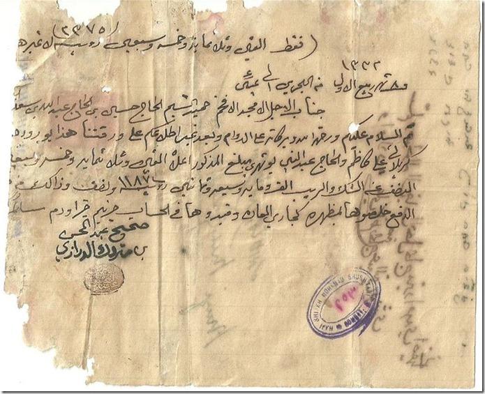 رسالة من الشهابي لبوشهري