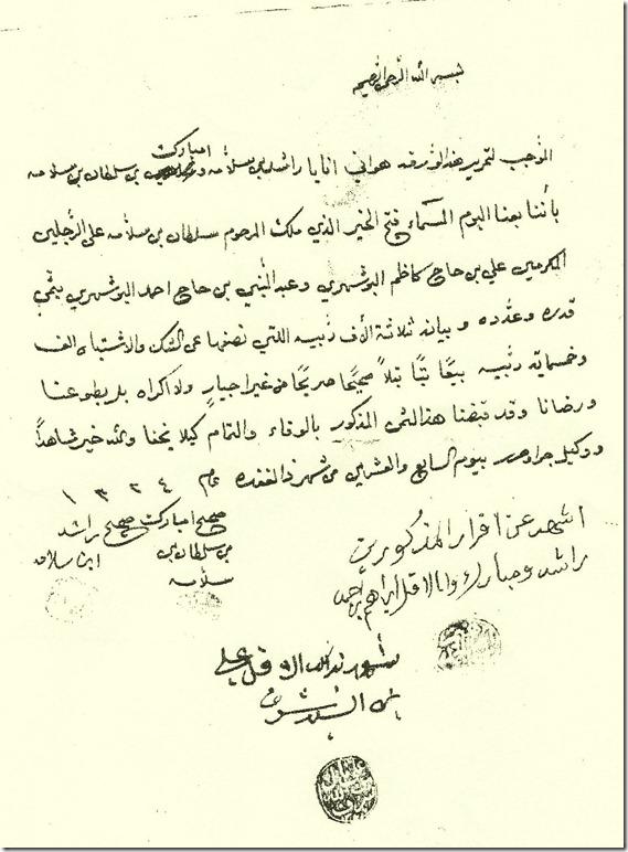 وثيقة بوشهري والبنعلي