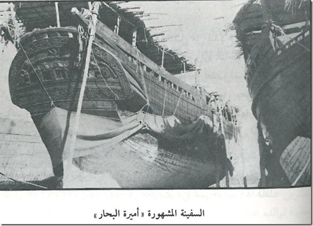 Amirat_AlBehar