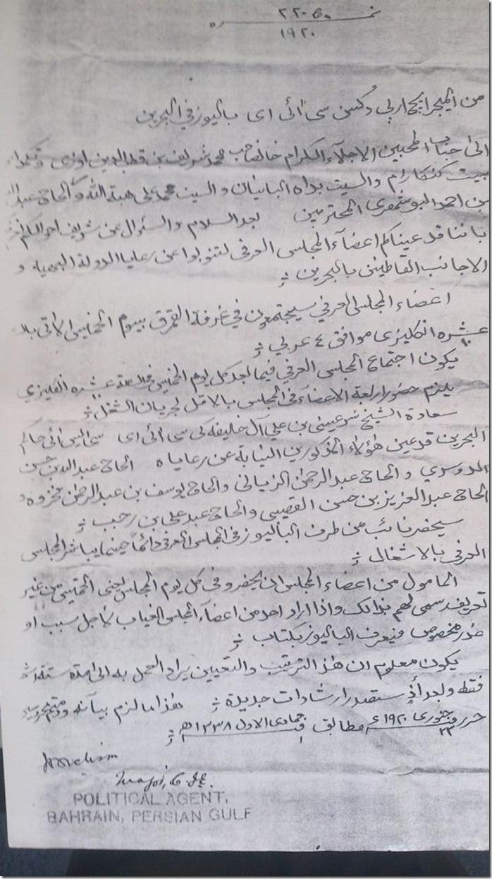 تعيين_أعضاء_أول_مجلس_عُرفي_في_البحرين