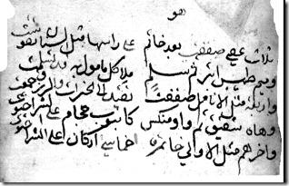 مخطوطة 2