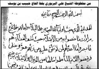 مخطوطة الشيخ علي البربوري
