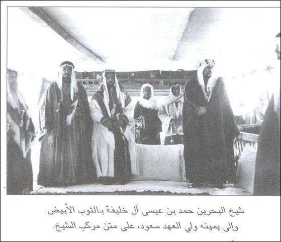 -الملك سعود مع الشيخ سلمان بن  حمد بن عيسى خلال حفل إستعراض