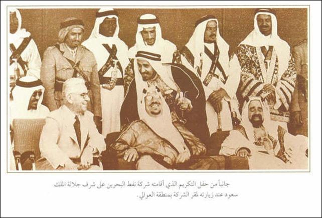 حفل التكريم الذي  أقامته شركة البحرين على شرف الملك سعود 19