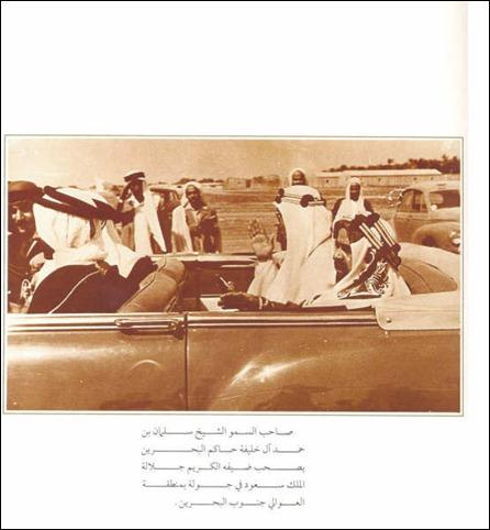 -الملك سعود مع الشيخ سلمان بن حمد 1954م