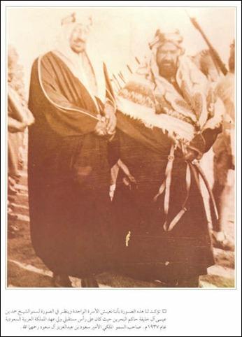 -الأمير سعود مع الشيخ حمد بن عيسى آل خليفة 1937م